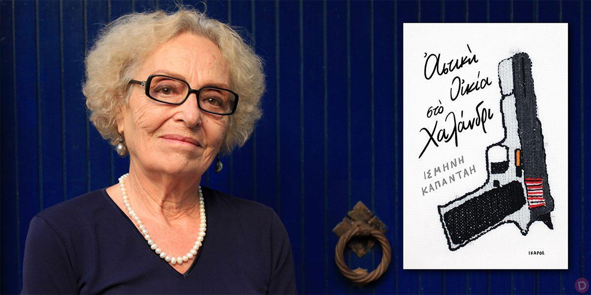 Ισμήνη Καπάνταη: συνέντευξη στον Ελπιδοφόρο Ιντζέμπελη