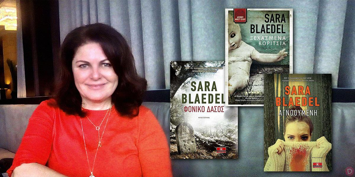 Sara Blaedel: συνέντευξη στη Μάριον Χωρεάνθη