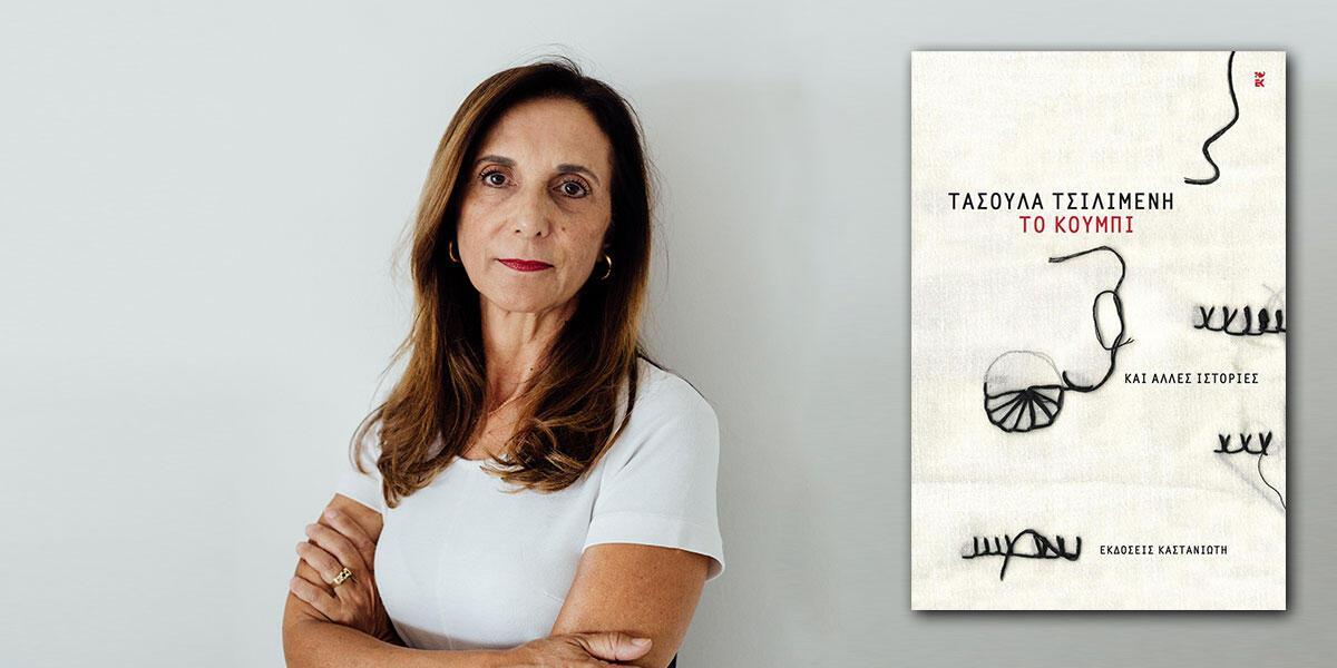 Τασούλα Τσιλιμένη: συνέντευξη στη Χαριτίνη Μαλισσόβα