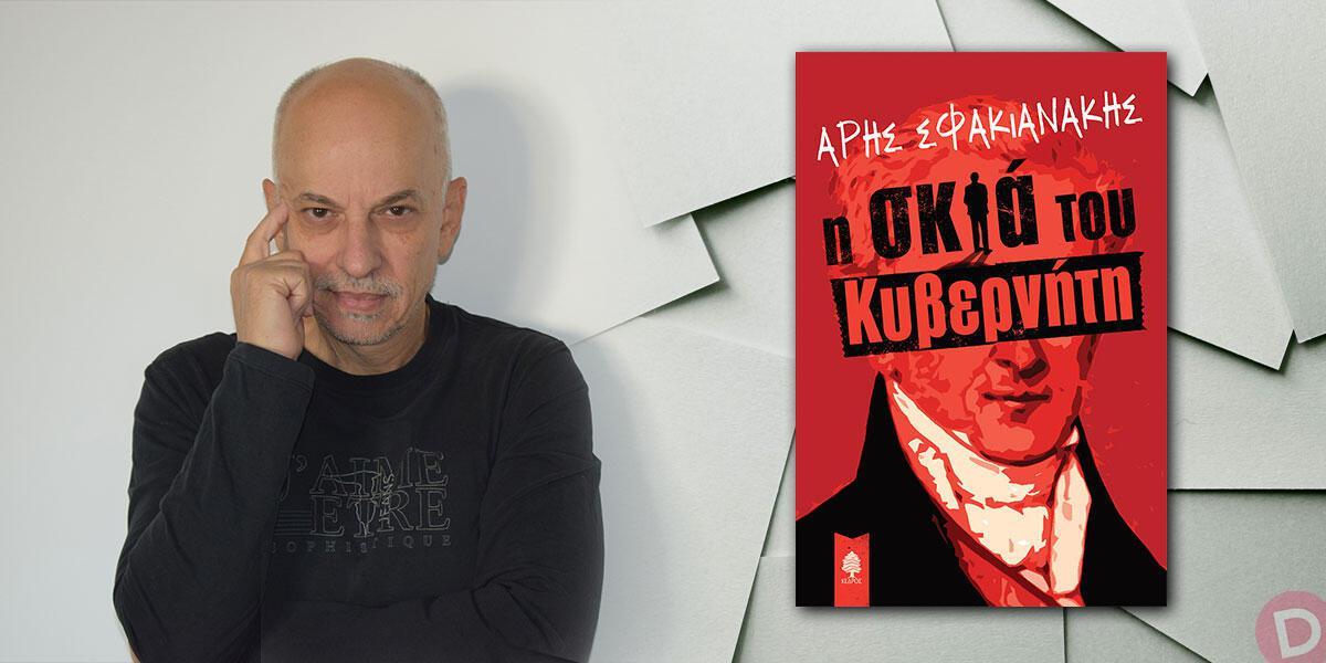 Άρης Σφακιανάκης: συνέντευξη στον Ελπιδοφόρο Ιντζέμπελη