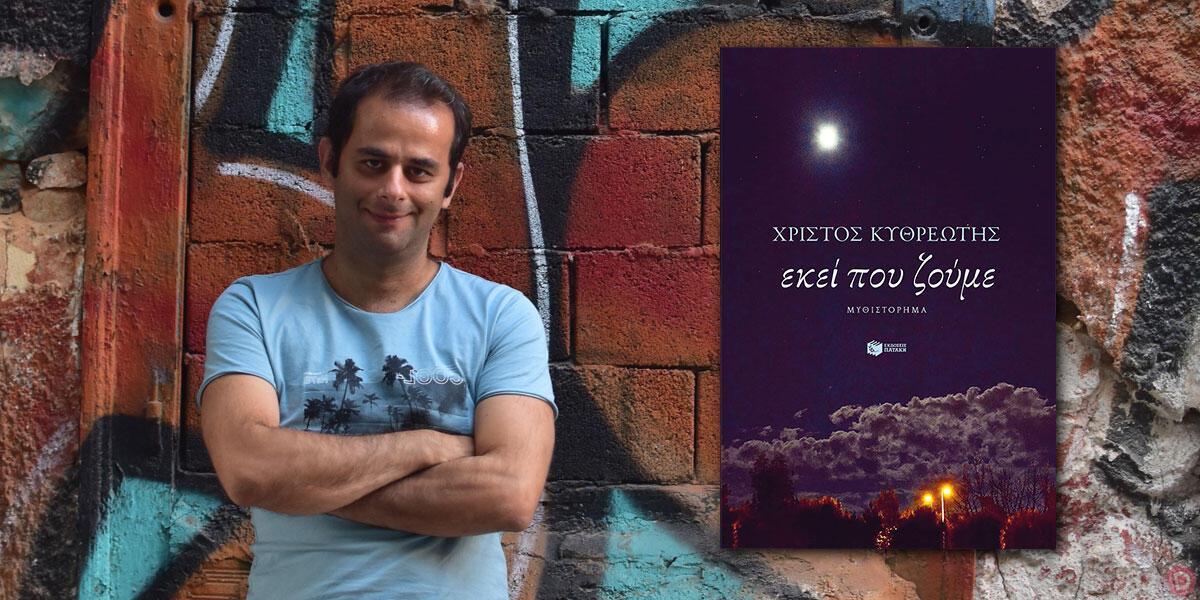 Χρίστος Κυθρεώτης: συνέντευξη στη Χαριτίνη Μαλισσόβα