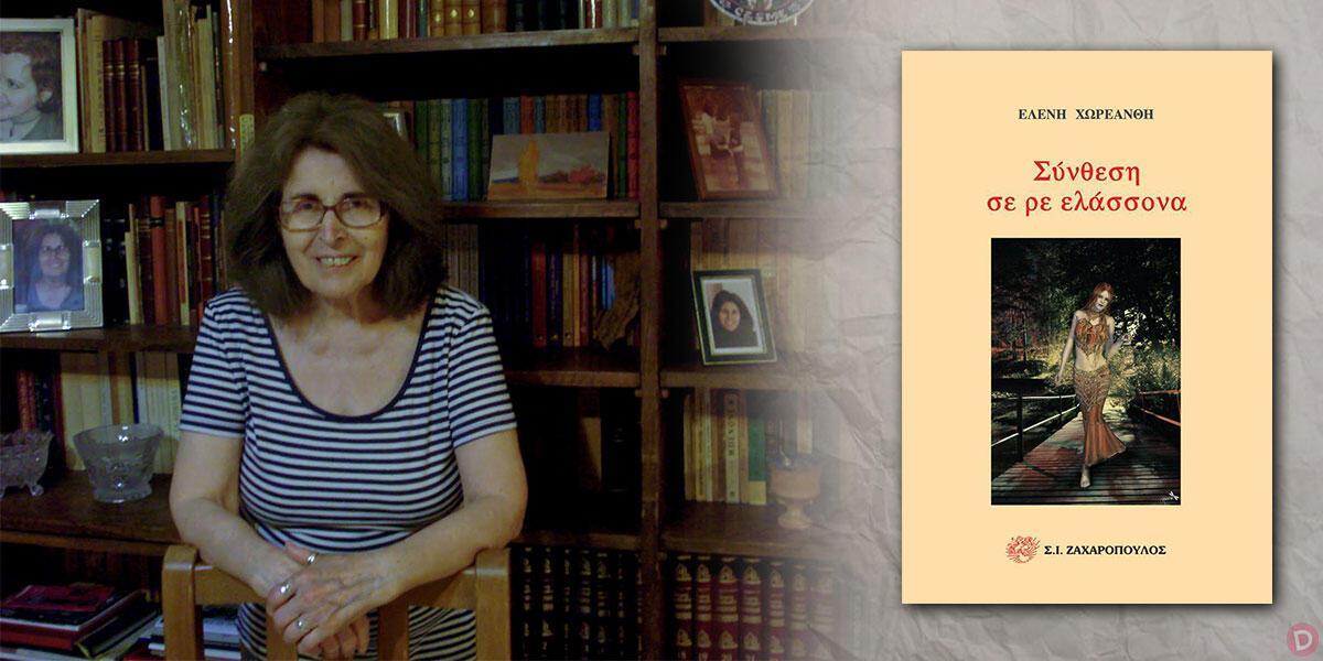 Ελένη Χωρεάνθη: συνέντευξη στη Χαριτίνη Μαλισσόβα