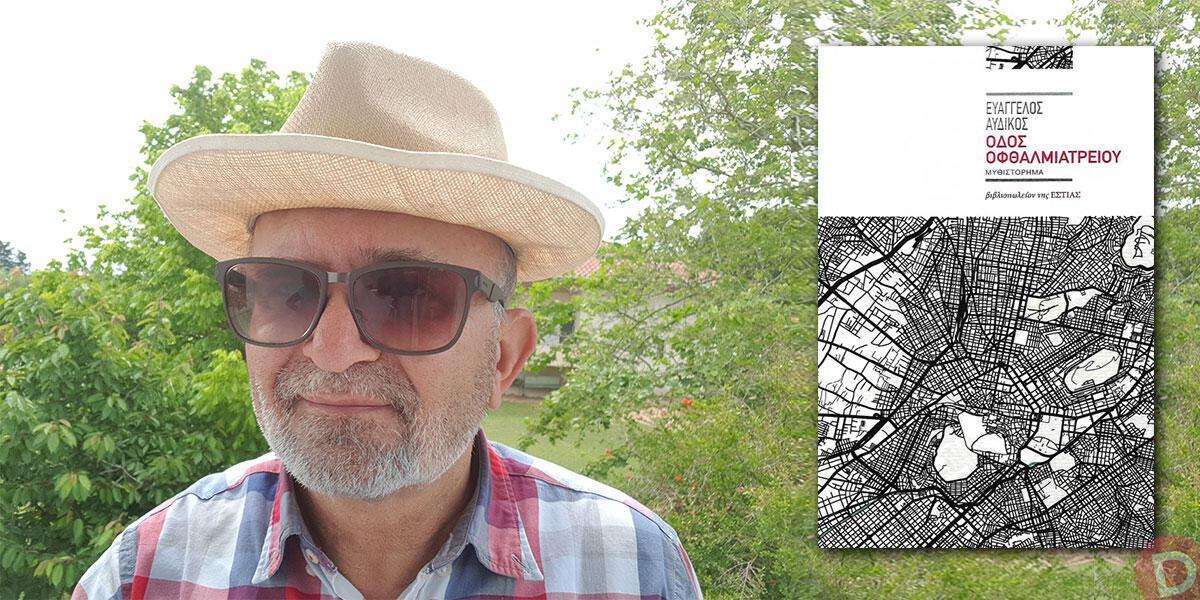 Ευάγγελος Αυδίκος: συνέντευξη στον Ελπιδοφόρο Ιντζέμπελη