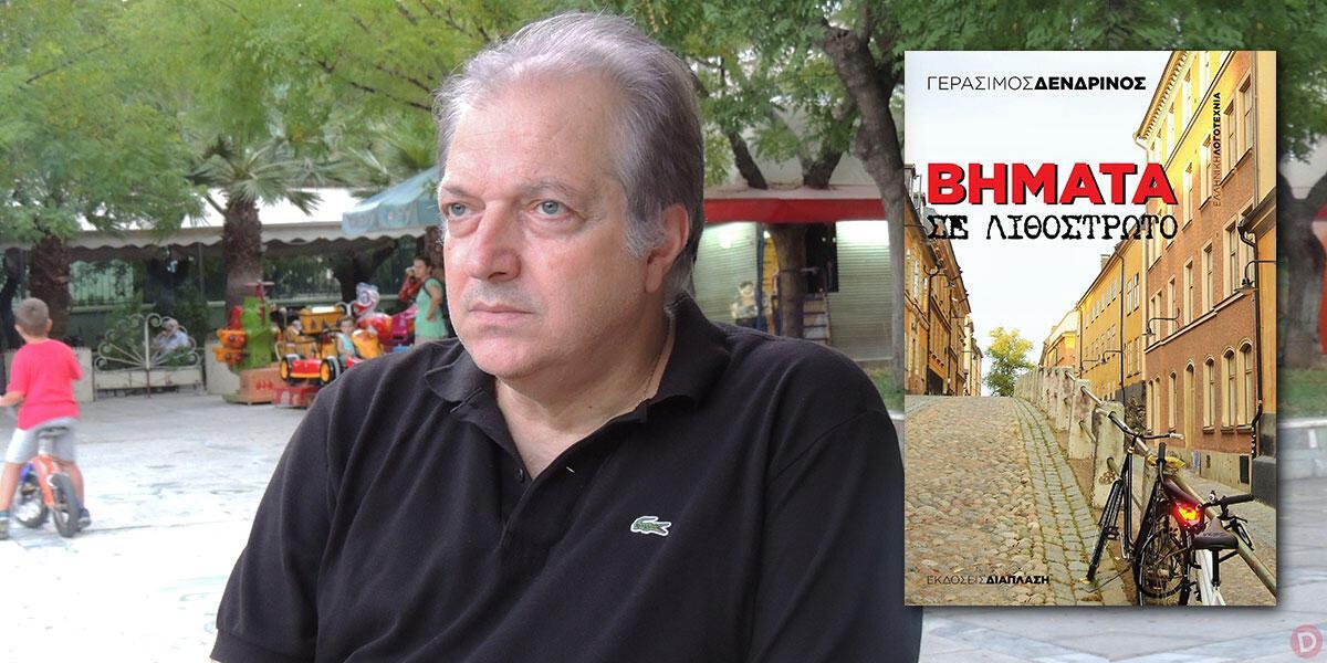 Γεράσιμος Δενδρινός: συνέντευξη στον Ελπιδοφόρο Ιντζέμπελη