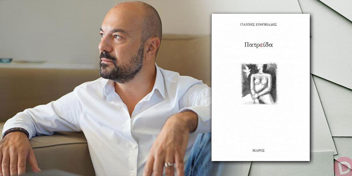 Γιάννης Ευθυμιάδης: συνέντευξη στον Γρηγόρη Δανιήλ
