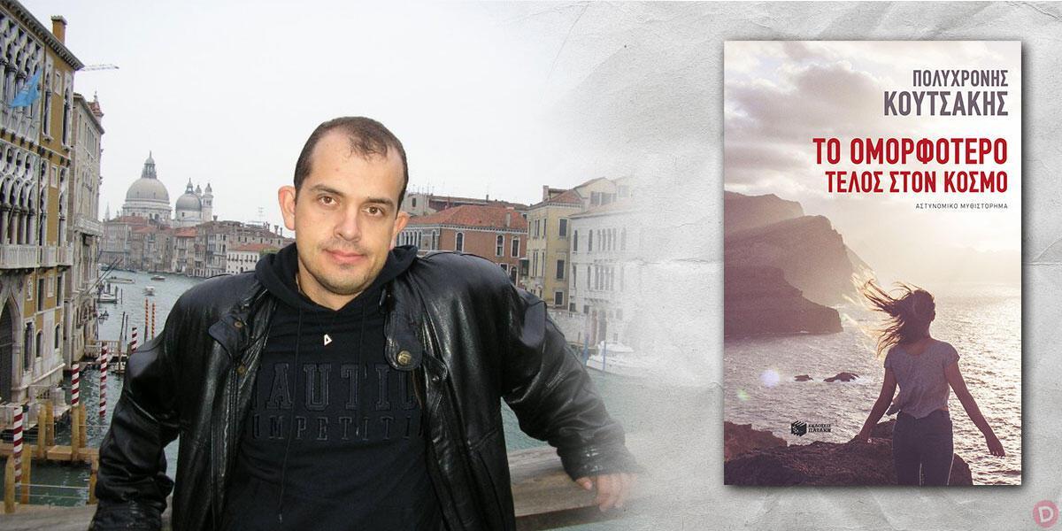 Πολυχρόνης Κουτσάκης: συνέντευξη στον Ελπιδοφόρο Ιντζέμπελη