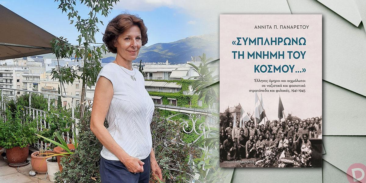 Αννίτα Π. Παναρέτου: συνέντευξη στη Χαριτίνη Μαλισσόβα