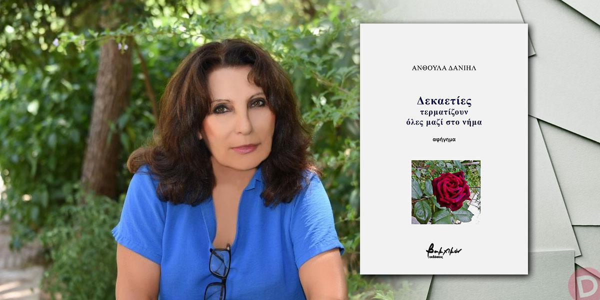 Ανθούλα Δανιήλ: συνέντευξη στη Χαριτίνη Μαλισσόβα