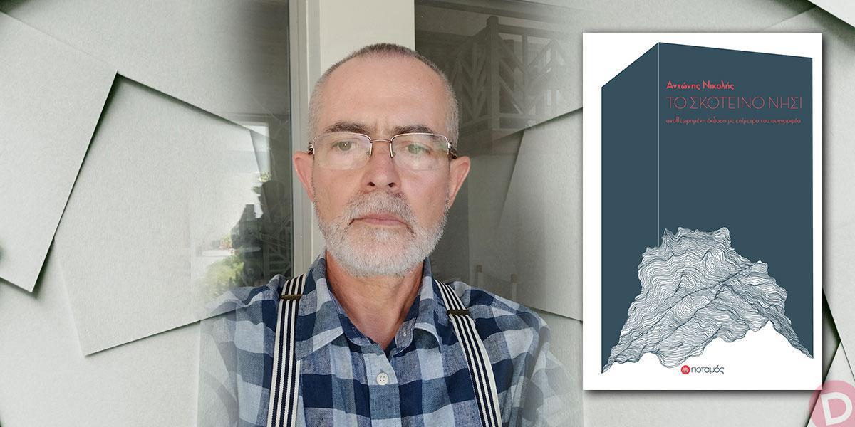 Αντώνης Νικολής: συνέντευξη στον Γρηγόρη Δανιήλ