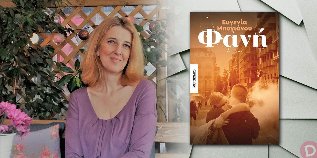 Ευγενία Μπογιάνου: συνέντευξη στη Χαριτίνη Μαλισσόβα