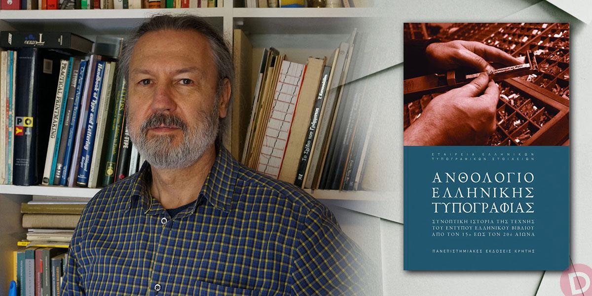 Γιώργος Δ. Ματθιόπουλος: συνέντευξη στον Γρηγόρη Δανιήλ