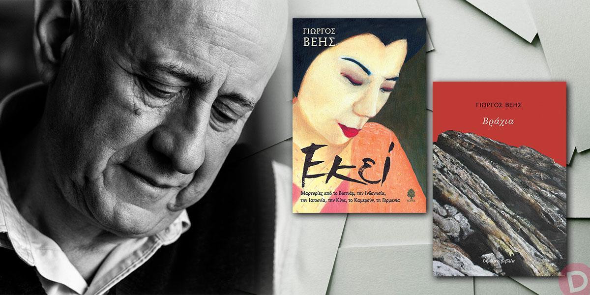 Γιώργος Βέης: συνέντευξη στη Χαριτίνη Μαλισσόβα