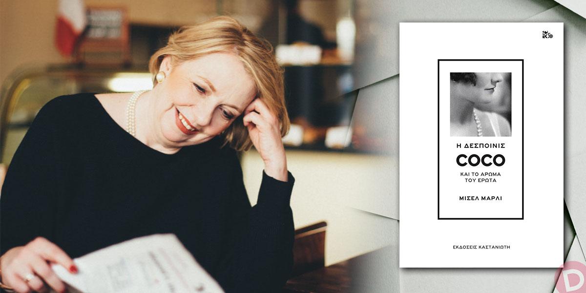 Michelle Marly: συνέντευξη στον Ελπιδοφόρο Ιντζέμπελη