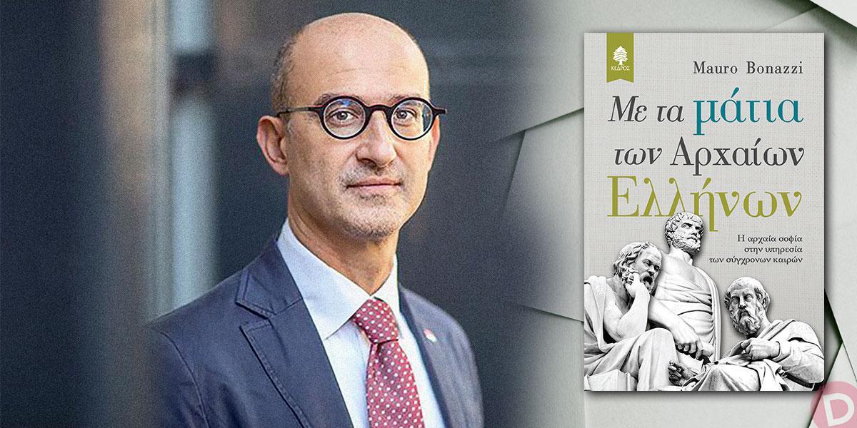 Mauro Bonazzi: συνέντευξη στον Ελπιδοφόρο Ιντζέμπελη