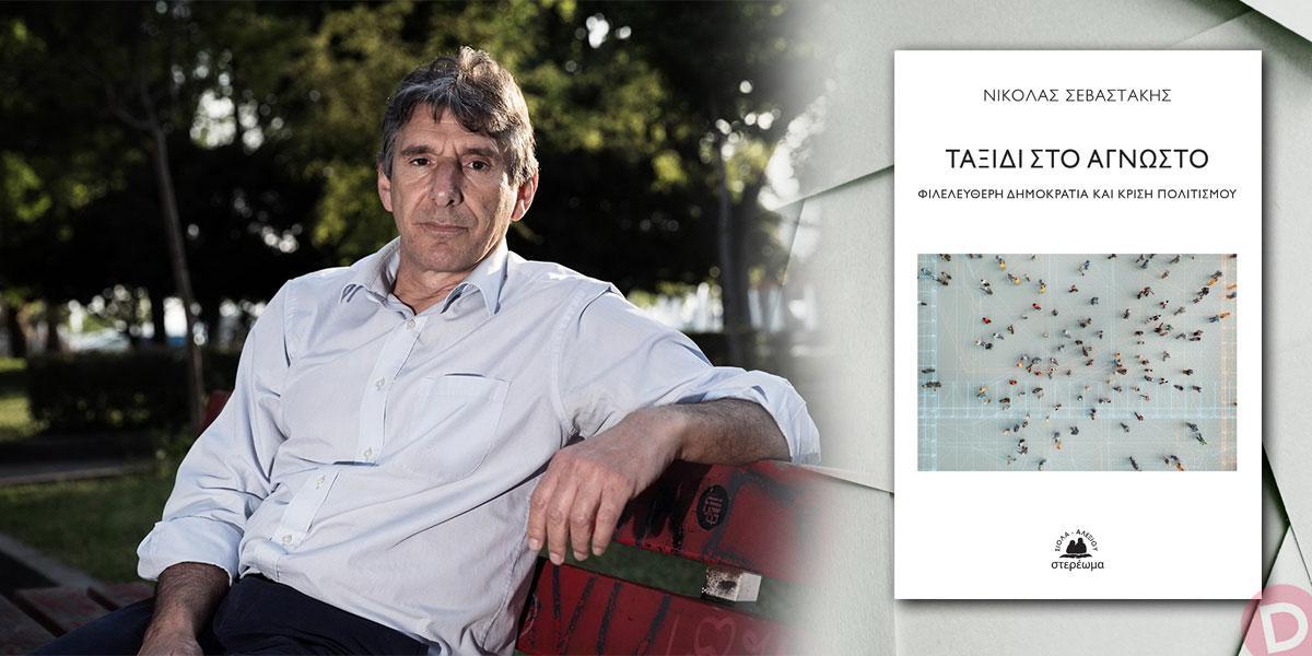Νικόλας Σεβαστάκης: συνέντευξη στον Ελπιδοφόρο Ιντζέμπελη