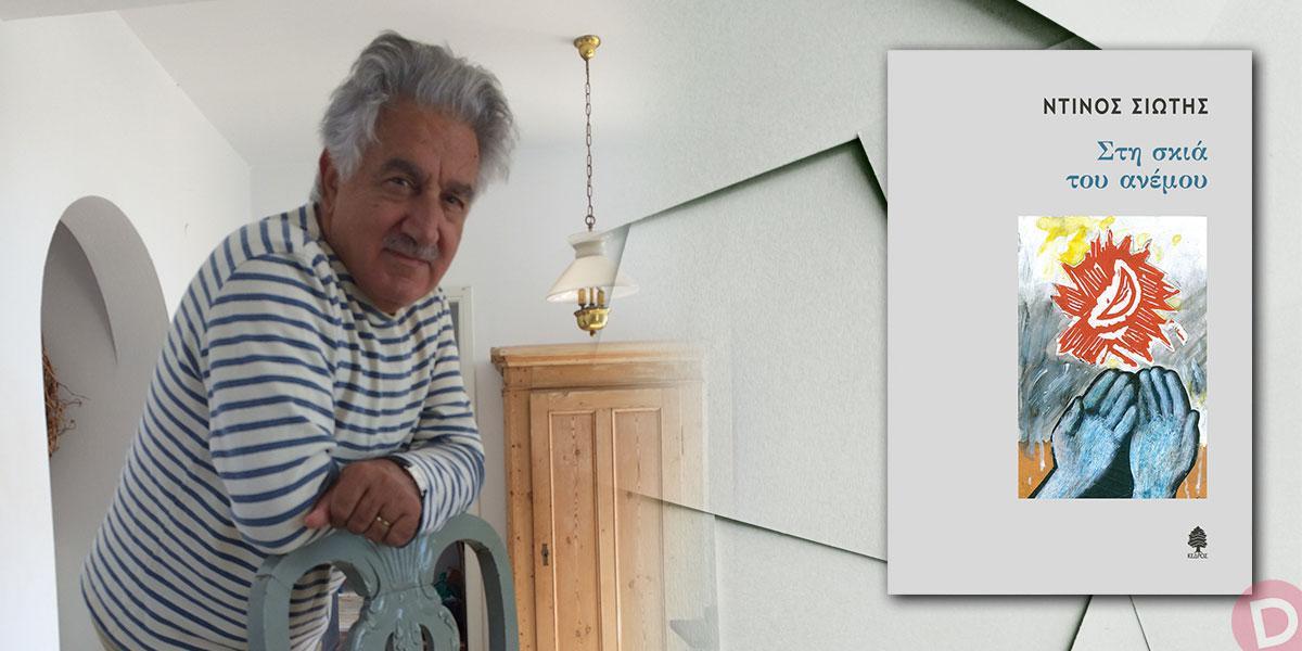 Ντίνος Σιώτης: συνέντευξη στον Ελπιδοφόρο Ιντζέμπελη