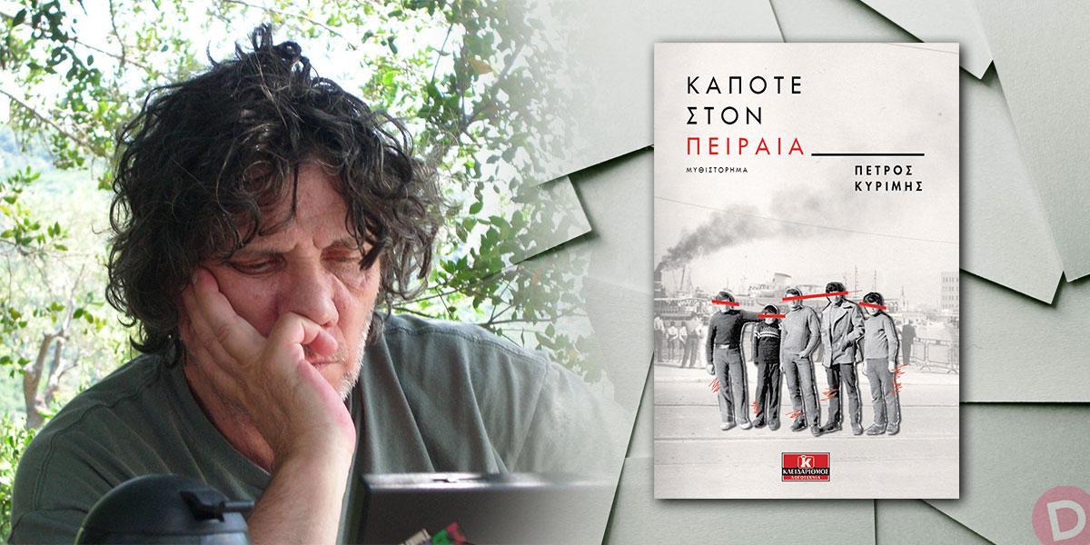 Πέτρος Kυρίμης: συνέντευξη στον Ελπιδοφόρο Ιντζέμπελη