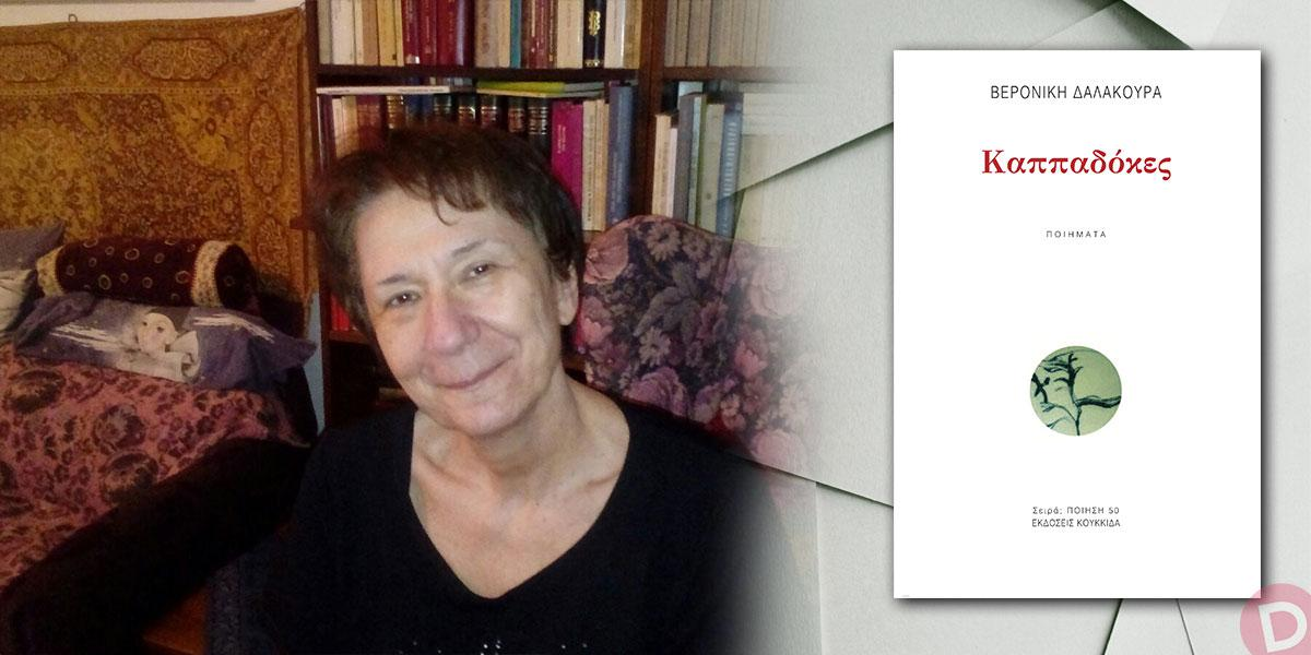 Βερονίκη Δαλακούρα: συνέντευξη στη Χαριτίνη Μαλισσόβα