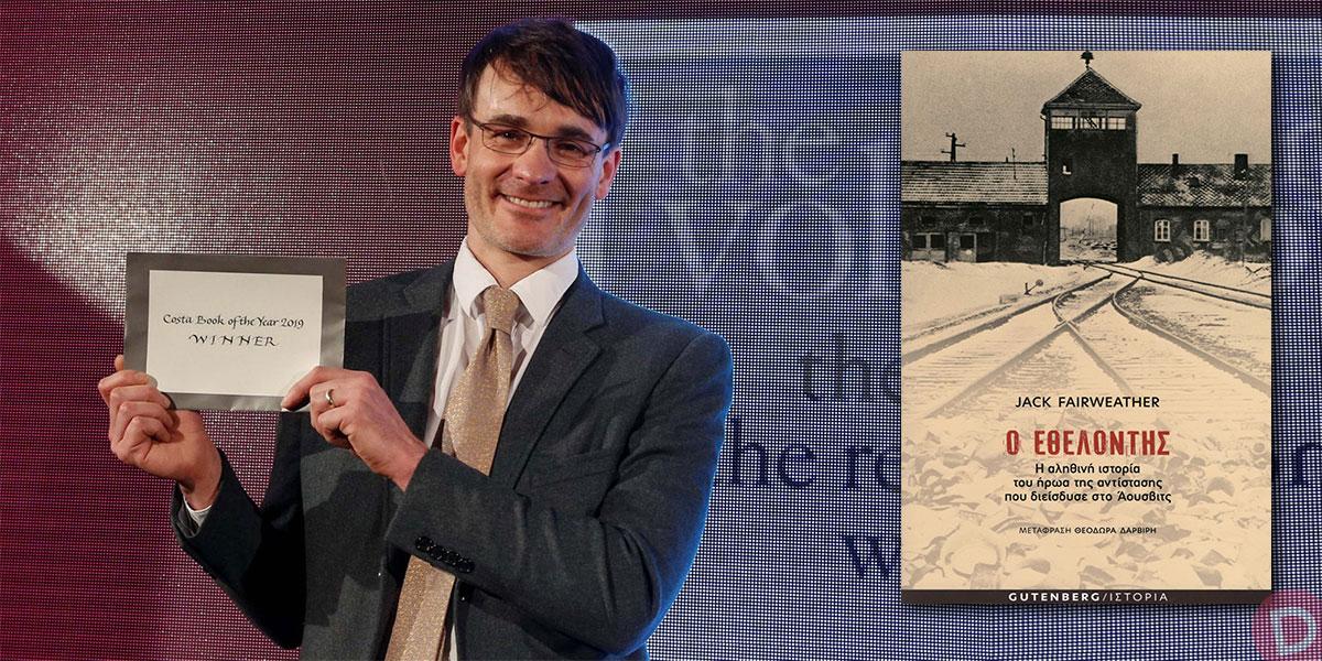 Jack Fairweather: συνέντευξη στον Ελπιδοφόρο Ιντζέμπελη