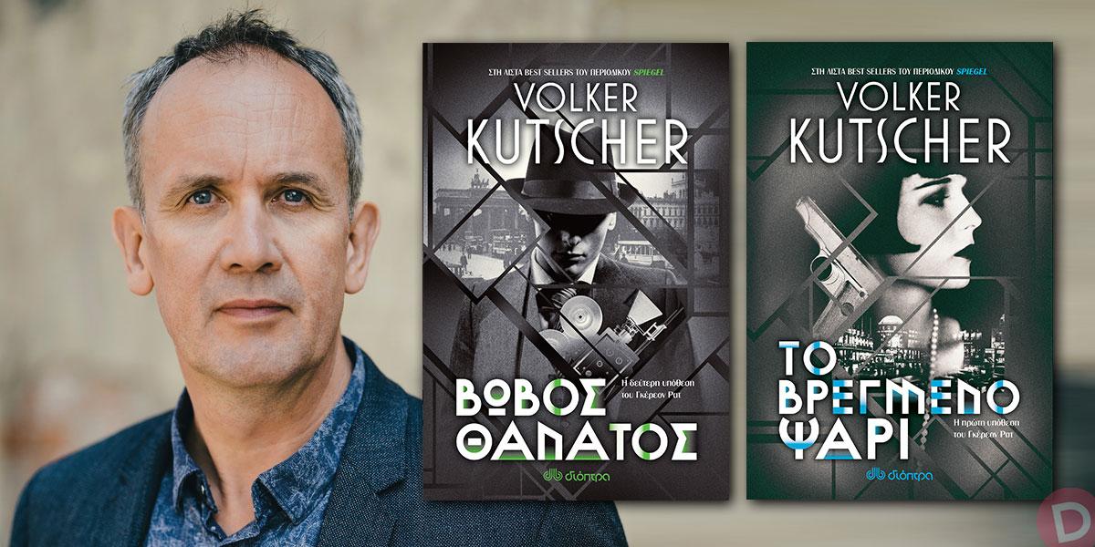 Volker Kutscher: συνέντευξη στον Ελπιδοφόρο Ιντζέμπελη