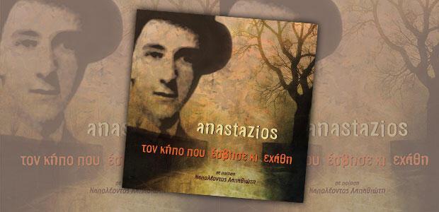Anastazios: «Τον κήπο που έσβησε κι εχάθη»