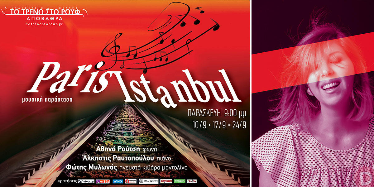 Paris-Istanbul»: Η πολυαγαπημένη μουσική παράσταση επιστρέφει στη φιλόξενη « Αποβάθρα» του Τρένου στο