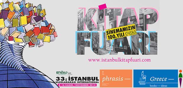 Ελλαδα,Διεθνη,Eκθεση,Κωνσταντινουπολης,Παρουσια,Εκθεση