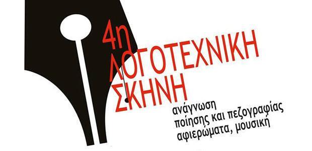 4η Λογοτεχνική Σκηνή στη Θεσσαλονίκη