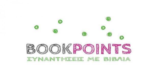 Φεστιβάλ Bookpoints για το παιδικό βιβλίο στη Θεσσαλονίκη