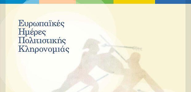 Ελεύθερη είσοδος σε αρχαιολογικούς χώρους και μουσεία το Σαββατοκύριακο 26-27/9