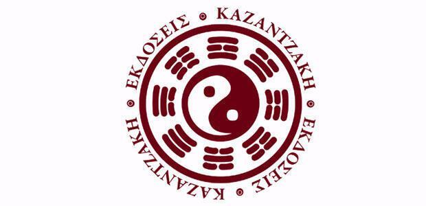 kazantzakis editions