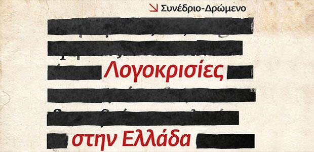Το πρώτο συνέδριο για τη λογοκρισία στην Ελλάδα