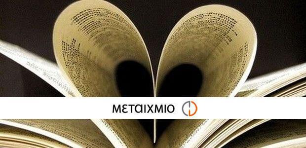 Οι Εκδόσεις Μεταίχμιο και το αναγνωστικό κοινό προσφέρουν βιβλία σε άπορες οικογένειες