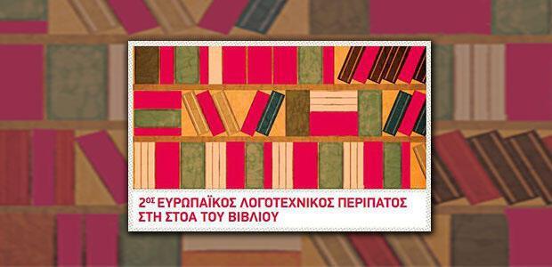 2ος Ευρωπαϊκός Λογοτεχνικός Περίπατος στη Στοά του Βιβλίου