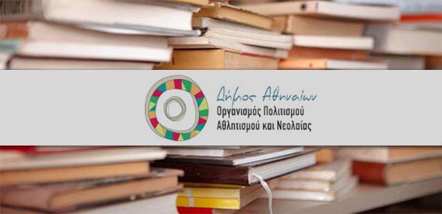 «Συνομιλίες με νέους πεζογράφους» στην Κεντρική Δημοτική Βιβλιοθήκη της Αθήνας