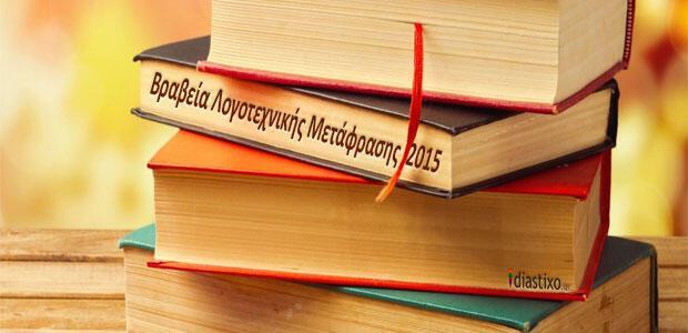 Οι βραχείες λίστες για τα Βραβεία Λογοτεχνικής Μετάφρασης 2015