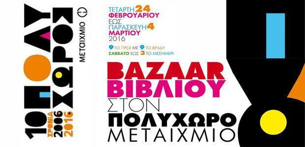 Bazaar βιβλίου στον Πολυχώρο Μεταίχμιο