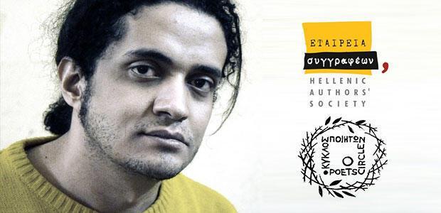 «Εκτελώντας την ελευθερία της έκφρασης»: μια παρεμβατική λογοτεχνική εκδήλωση