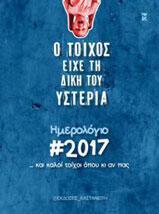 Ο τοίχος είχε τη δική του υστερία: Ημερολόγιο 2017