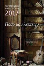 Λογοτεχνικό ημερολόγιο 2017