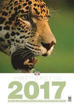 Ημερολόγιο τοίχου WWF 2017