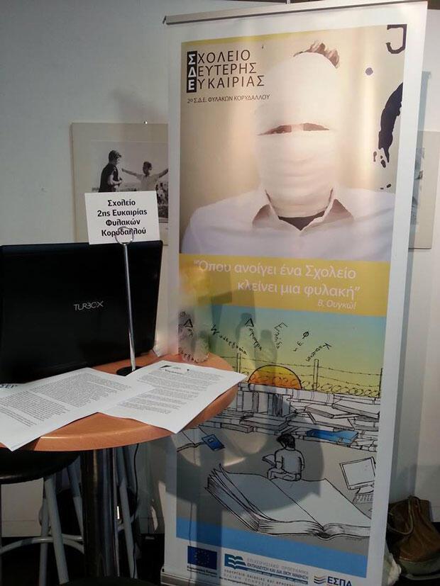 Ίδρυση του δικτύου «Γεώργιος Ζουγανέλης» για τον πολιτισμό και την εκπαίδευση στις φυλακές