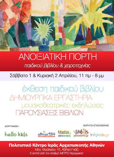 Ανοιξιάτικη γιορτή παιδικού βιβλίου και χειροτεχνίας