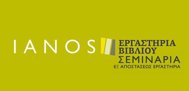 Ianos σεμινάρια, Εργαστήρια Βιβλίου – Εξ Αποστάσεως Εργαστήρια
