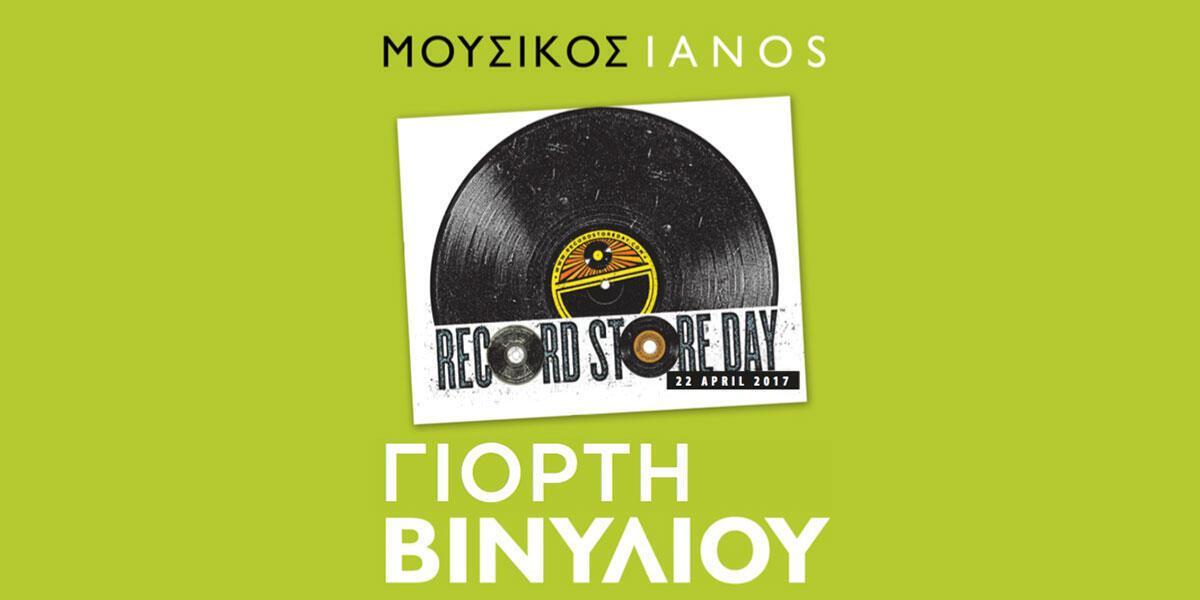 Παγκόσμια Ημέρα Δισκοπωλείων Record Store Day 2017στον Μουσικό ΙΑΝΟ