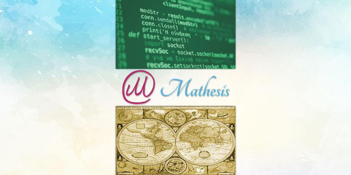 Mathesis: Συνεχίζονται τα δωρεάν διαδικτυακά μαθήματα