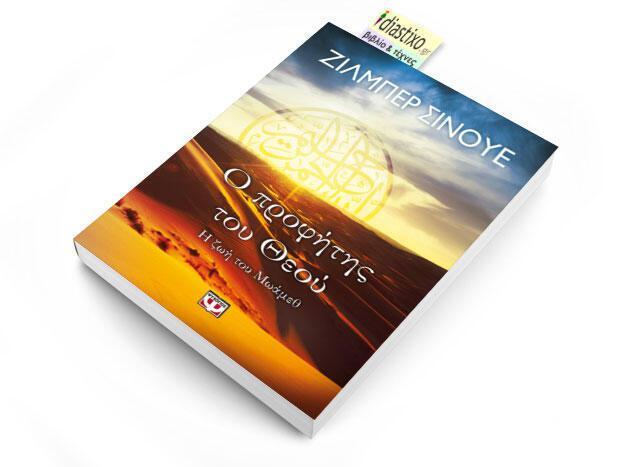 Ο προφήτης του Θεού – Η ζωή του Μωάμεθ Ζιλμπέρ Σινουέ Μετάφραση: Βασιλική Κοκκίνου Ψυχογιός