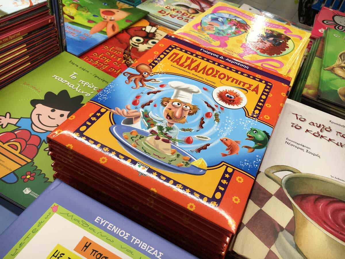 Παιδικά βιβλία για το Πάσχα (Φωτορεπορτάζ-2017)