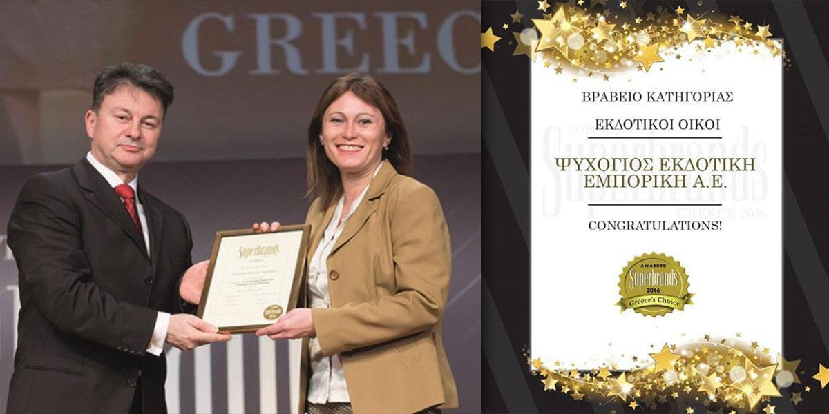 Οι εκδόσεις Ψυχογιός τιμήθηκαν με το βραβείο Superbrands 2016