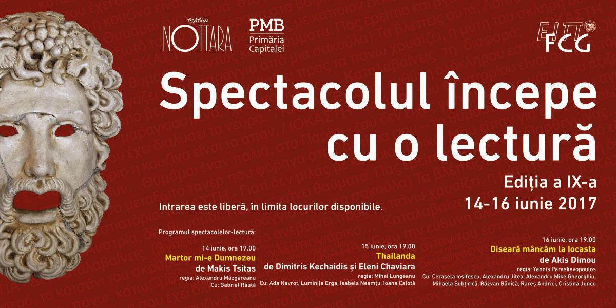 «H παράσταση αρχίζει με μια ανάγνωση» Ελληνικά Θεατρικά Αναλόγια στο Βουκουρέστι